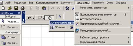 Пункт меню для вызова менеджера расширений ARCHICAD